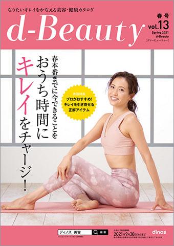 d-Beauty 2021春号