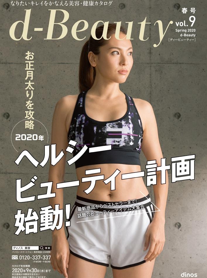 d-Beauty 2020春号