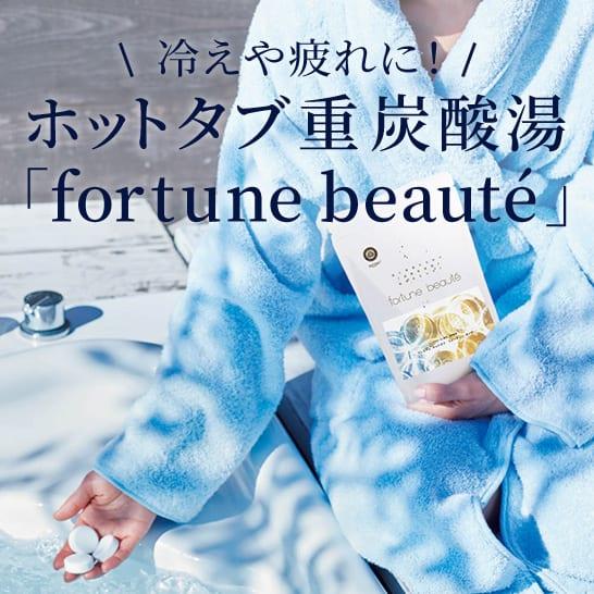 <span class=fb>保湿パワーアップで新登場!プレミアムホットタブ「fortune beauté」</span>