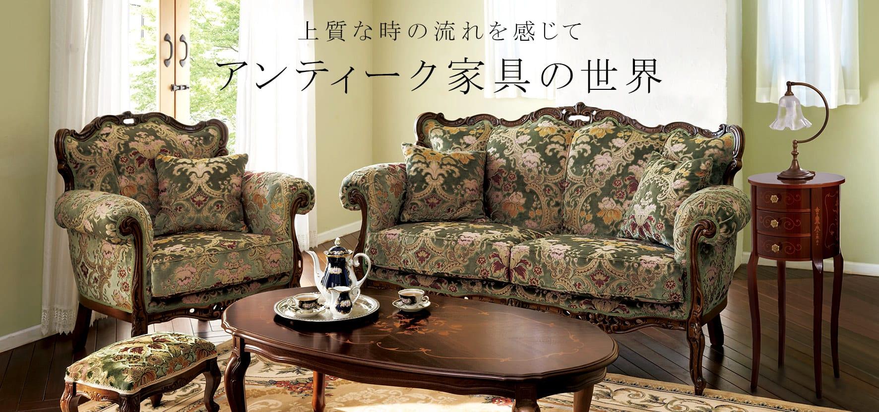 アンティーク家具の世界