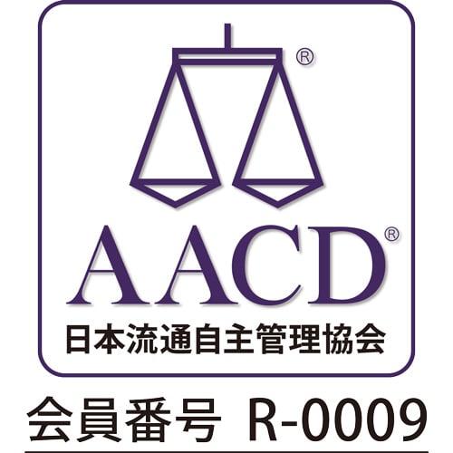 株式会社ディノス・セシールは(一社)日本流通自主管理協会(AACD)の会員企業です