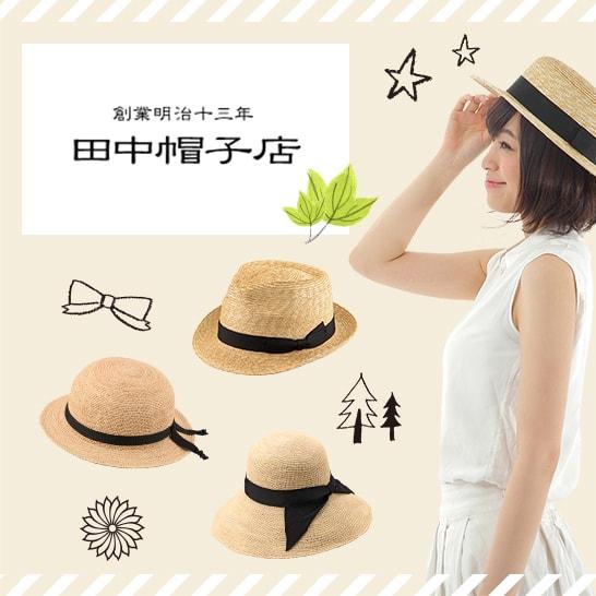 日本製麦わら帽子「田中帽子店」