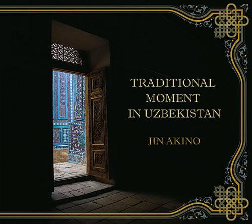 秋野深写真集「TRADITIONAL MOMENT IN UZBEKISTAN(ウズベキスタン・伝統の瞬間)」出版のお知らせ