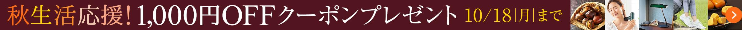 秋生活応援!1,000円