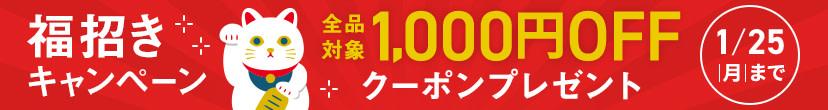福招き1,000円OFF