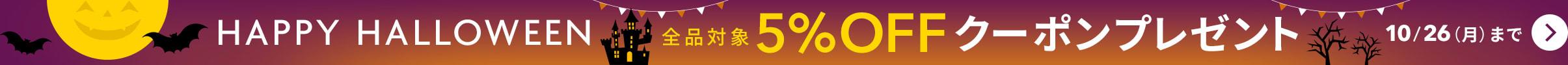 ハッピーハロウィーン5%OFFクーポンプレゼント