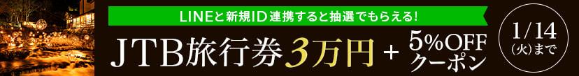 LINE JTB旅行券プレゼントキャンペーン 12/11 10時~1/14