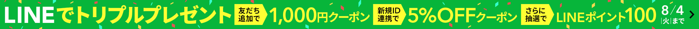 ID連携でLINEポイントプレゼント(最終日前日)