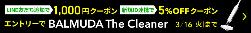 LINEとID連携&エントリーでBALMUDA The Cleanerプレゼント
