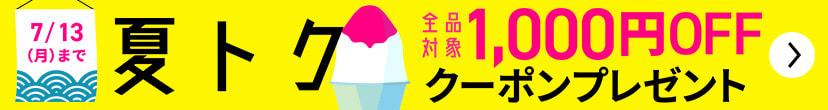 夏トク★1000円OFFクーポンプレゼント