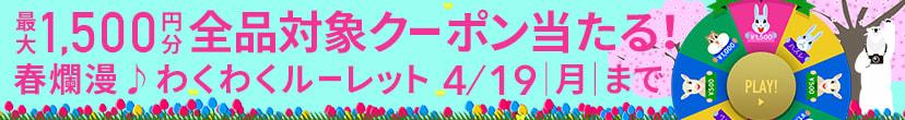 春爛漫♪わくわく1,500円ルーレット