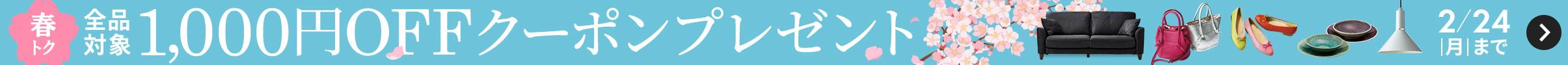 春トク1,000円クーポン