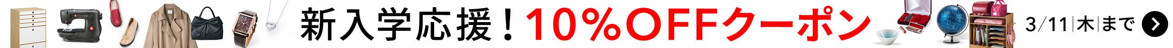 新入学特集 対象商品限定10%OFFクーポン