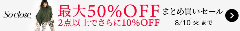 期間限定オープンセール(So close、 春・夏号)『2点以上でさらに10%OFF』