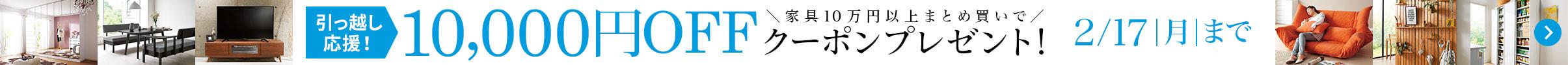 家具10万円以上1万円OFFクーポン(最終日)