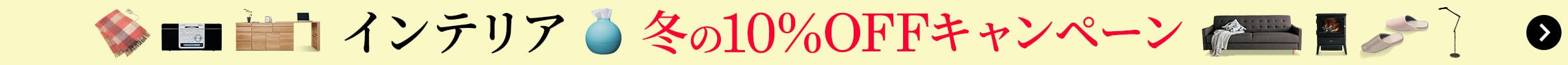 インテリア 冬の10%OFFキャンペーン