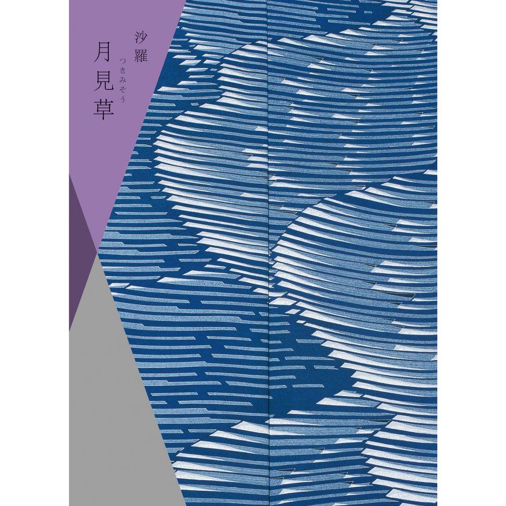 [カタログギフト]沙羅・月見草