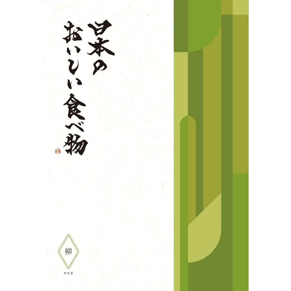 [カタログギフト]日本のおいしい食べ物・柳