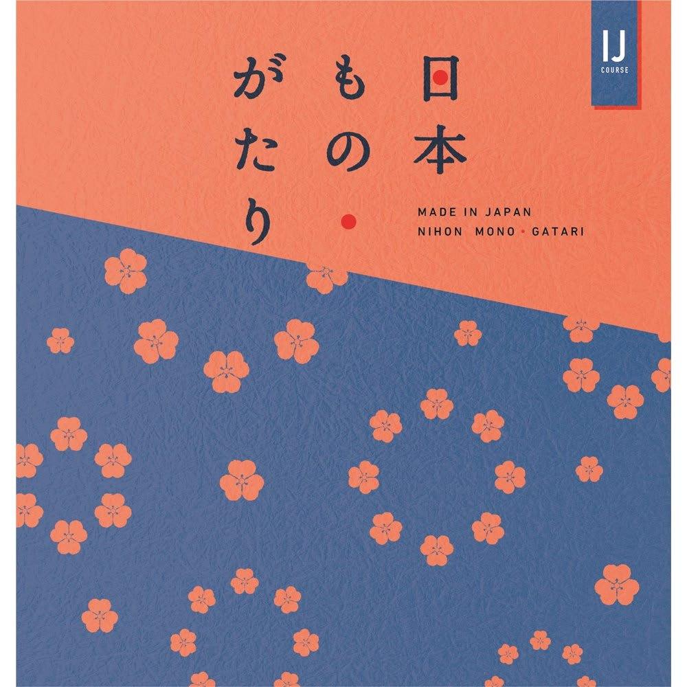 美しき国、日本からの贈り物。全国47都道府県から集めました。<br /><br />日本もの・がたり IJコース
