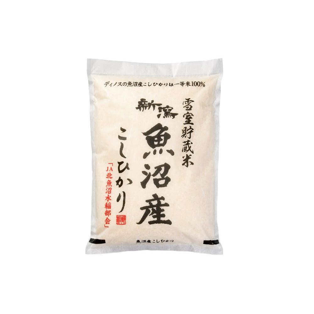 【お試しセット】魚沼産こしひかり 2kg×1袋