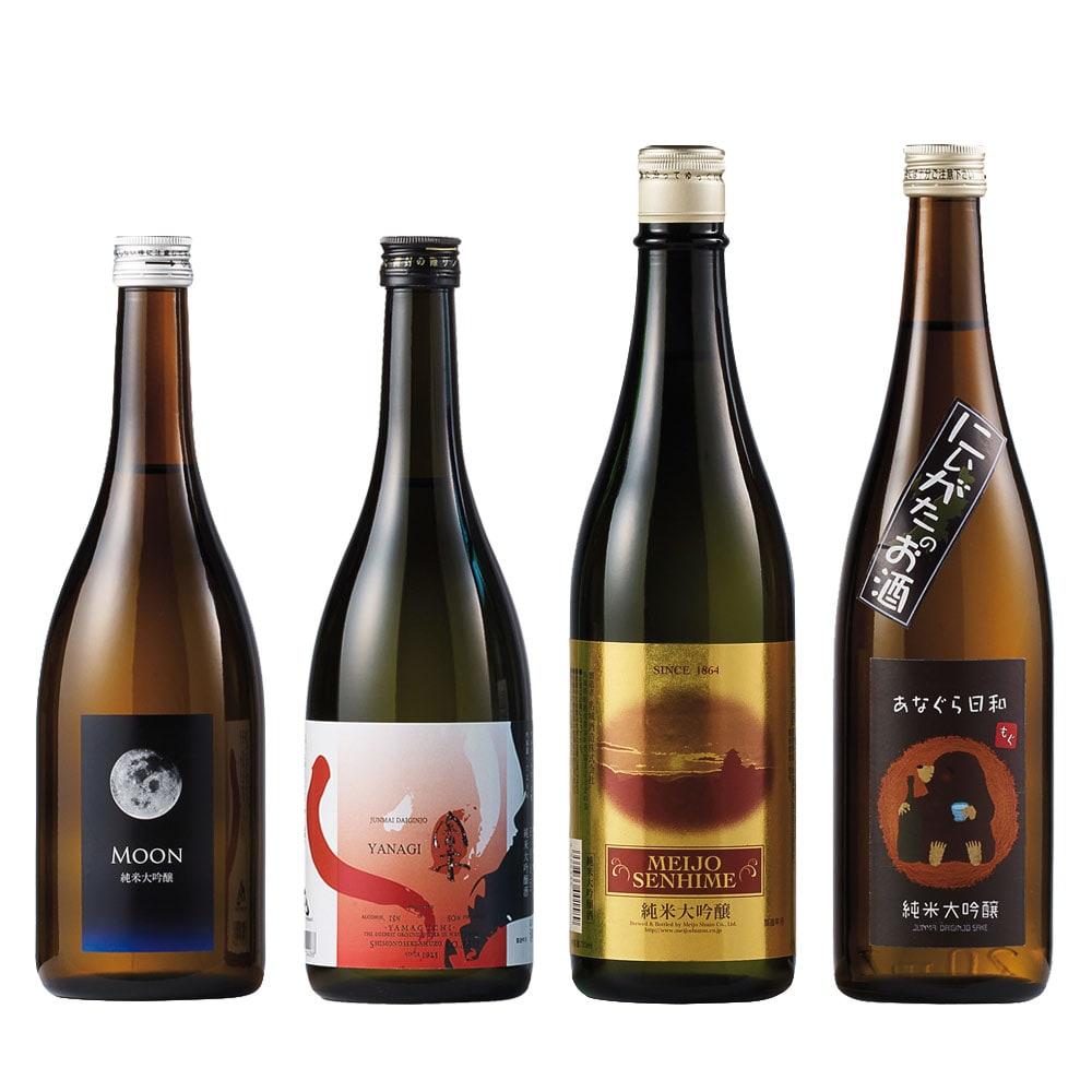 【日本酒】純米大吟醸 飲み比べ 4本セット(720ml 各1本)