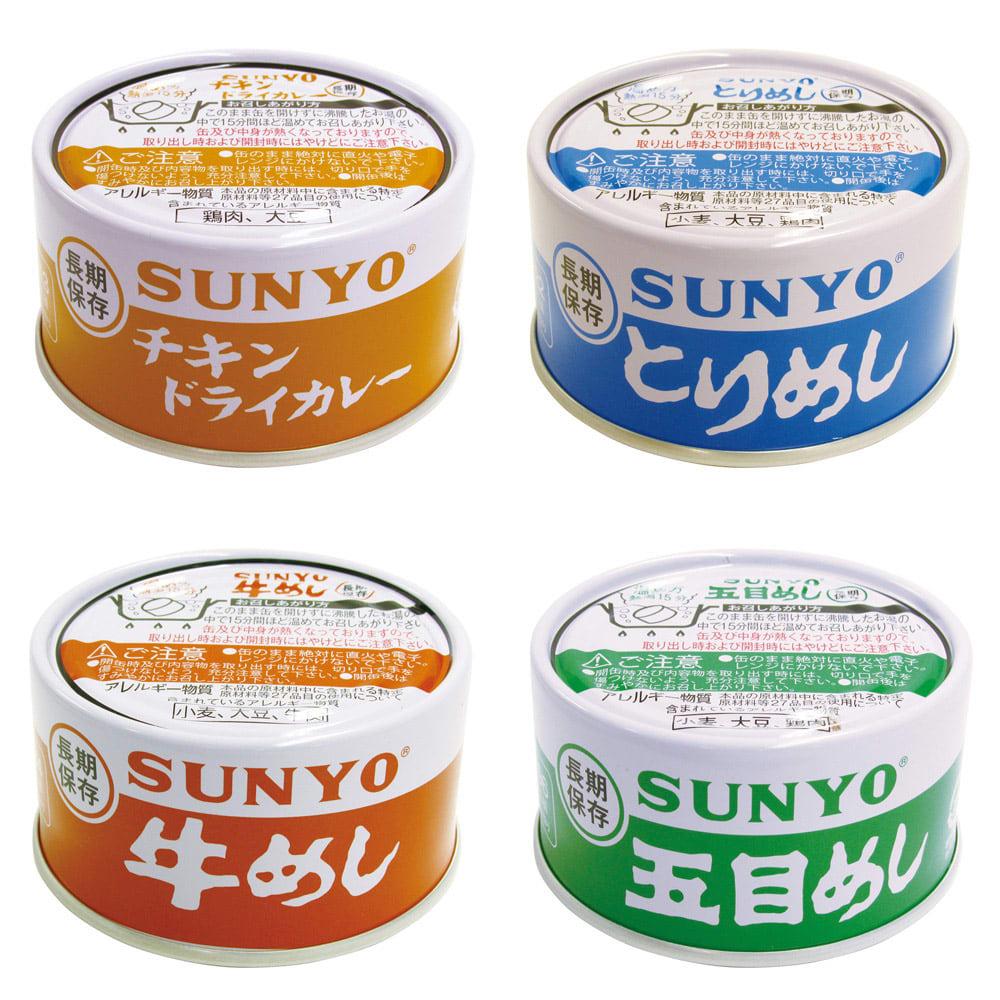 長期保存 ご飯缶詰 (4種×3缶セット)
