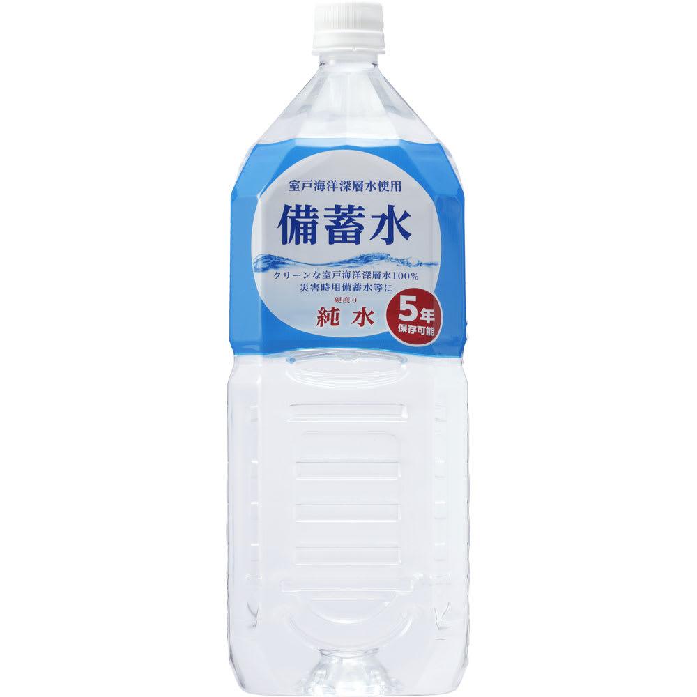 長期備蓄海洋深層水2L×6本 塩無し