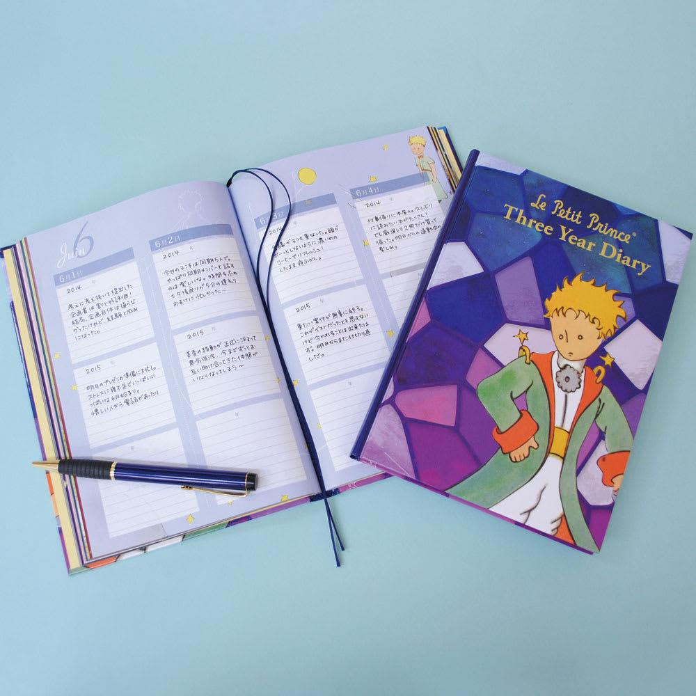 ディアカーズ3年日記 星の王子さま-あなたに贈るメッセージ