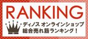 ディノスオンラインショップ総合売れ筋ランキング!【RANKING ランキング】