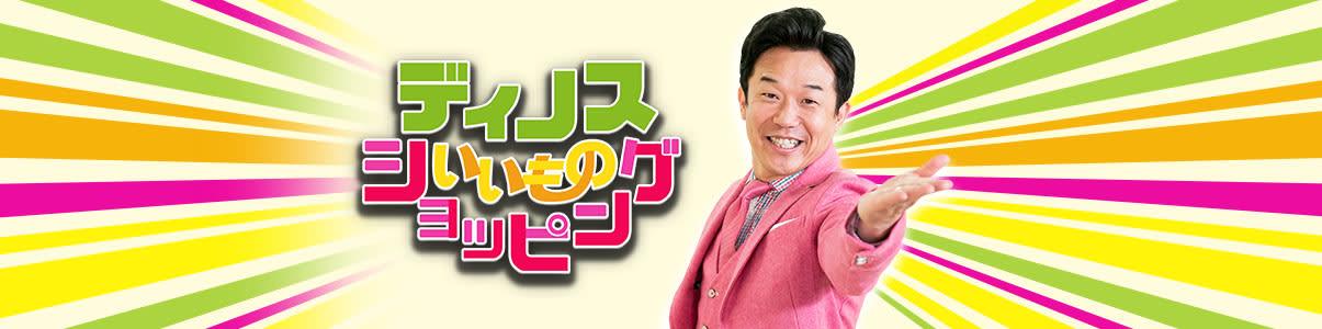 ディノス テレビ 通販