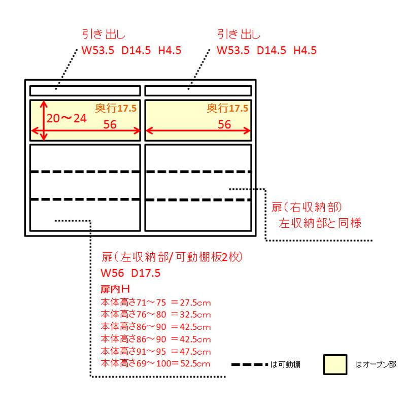 オープン棚付きカウンター下収納庫 4枚扉 《幅120cm・奥行20cm・高さ71~100cm/高さ1cm単位オーダー》 内寸図(単位:cm)