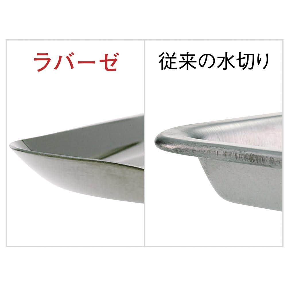 有元葉子のラバーゼ オールステンレス製水切りカゴセット 縦置き 小サイズ 汚れやすい巻き込みもナシ。 トレーのフチは巻き込みをなくした設計に。汚れが付きにくく、ヌルヌルも解消できてお手入れがラク。