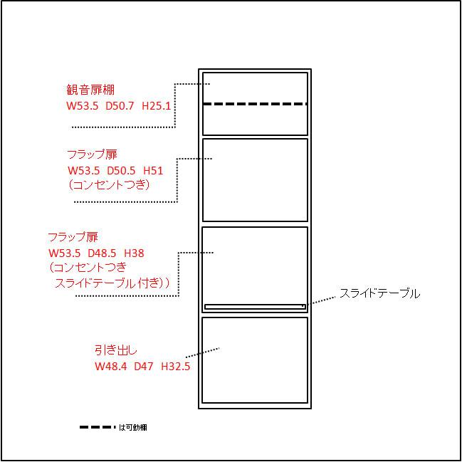 大型レンジがスッキリ隠せるダイニングボードシリーズ 家電タイプ・幅57.5cm 内寸図(単位:cm)