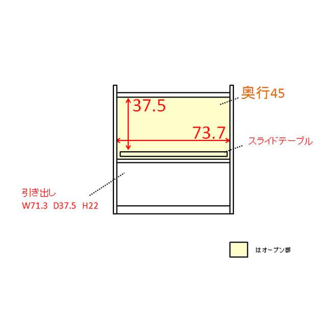 大型レンジが置ける家電収納庫 レンジキッチンカウンター・幅80cm 内寸図(単位:cm)