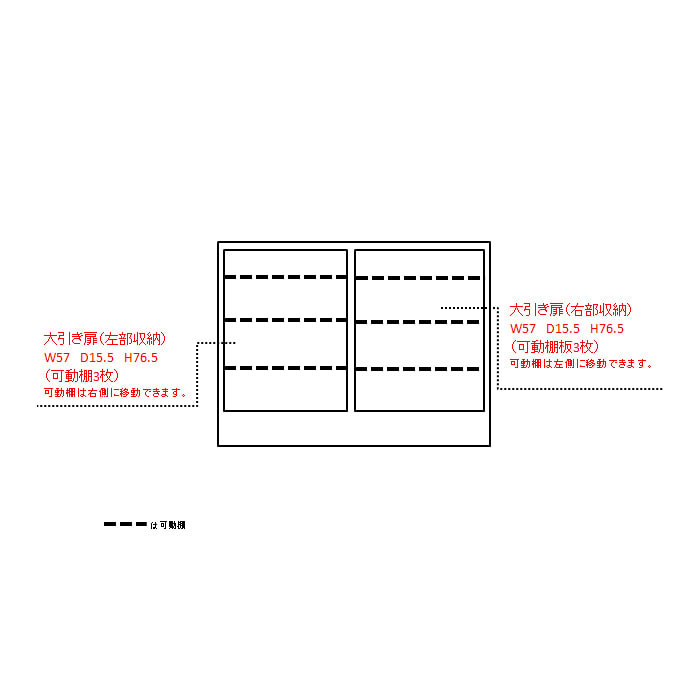 ウォルナットカウンター下収納庫 引き戸 幅120奥行23高さ87cm 内寸図(単位:cm)