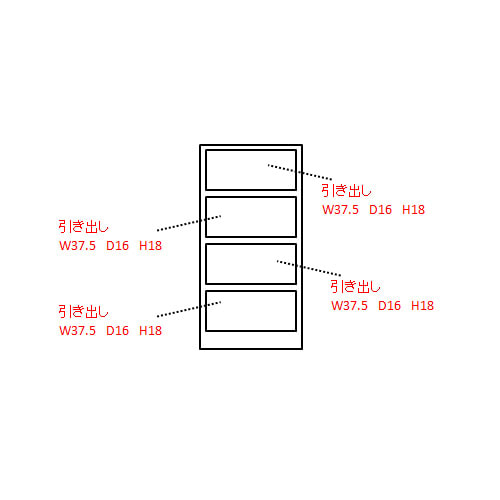 ウォルナットカウンター下収納庫 引き出し 幅45奥行30高さ100cm 内寸図(単位:cm)