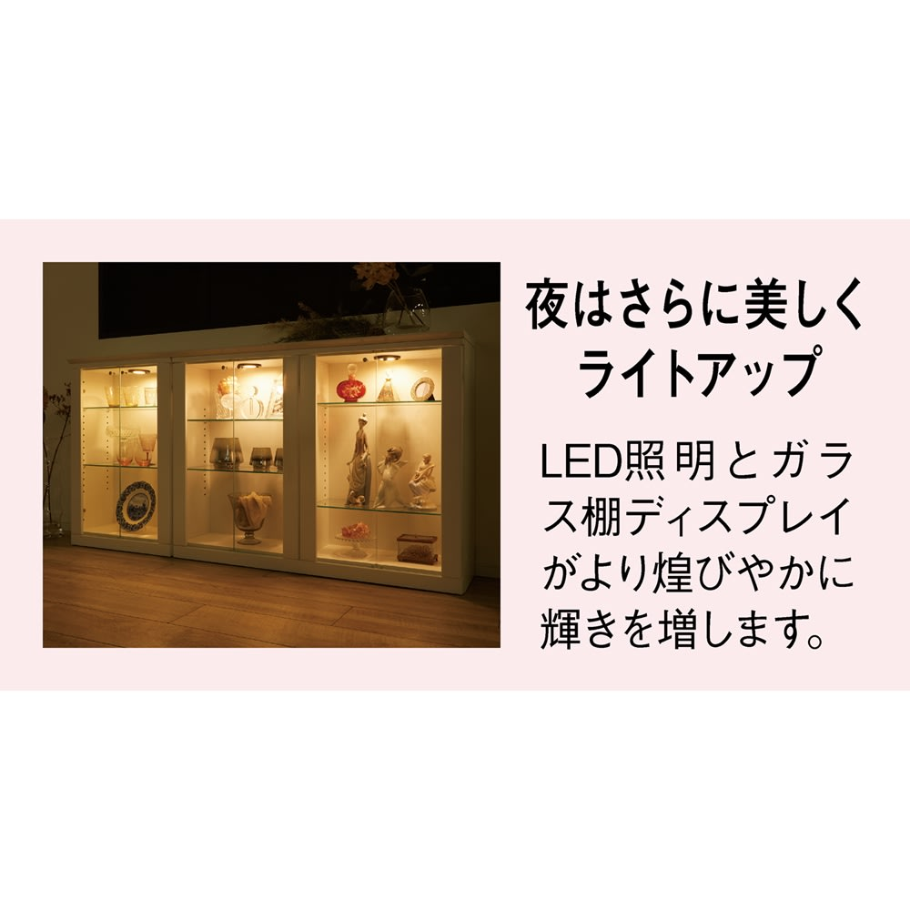 LEDライト付きガラスカウンター 幅119cm(4枚扉) お気に入りのディスプレイを、まるで美術館のように美しくディスプレイして飾れます。