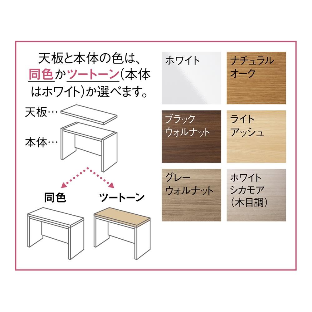 幅・奥行・高さが選べる幅サイズオーダーカウンター 高さ85cmカウンター 幅90~180cm・奥行35cm 本体と天板の色は、同色(ア~カ)かツートーン(本体色はホワイト)(キ~サ)からお選びいただけます。