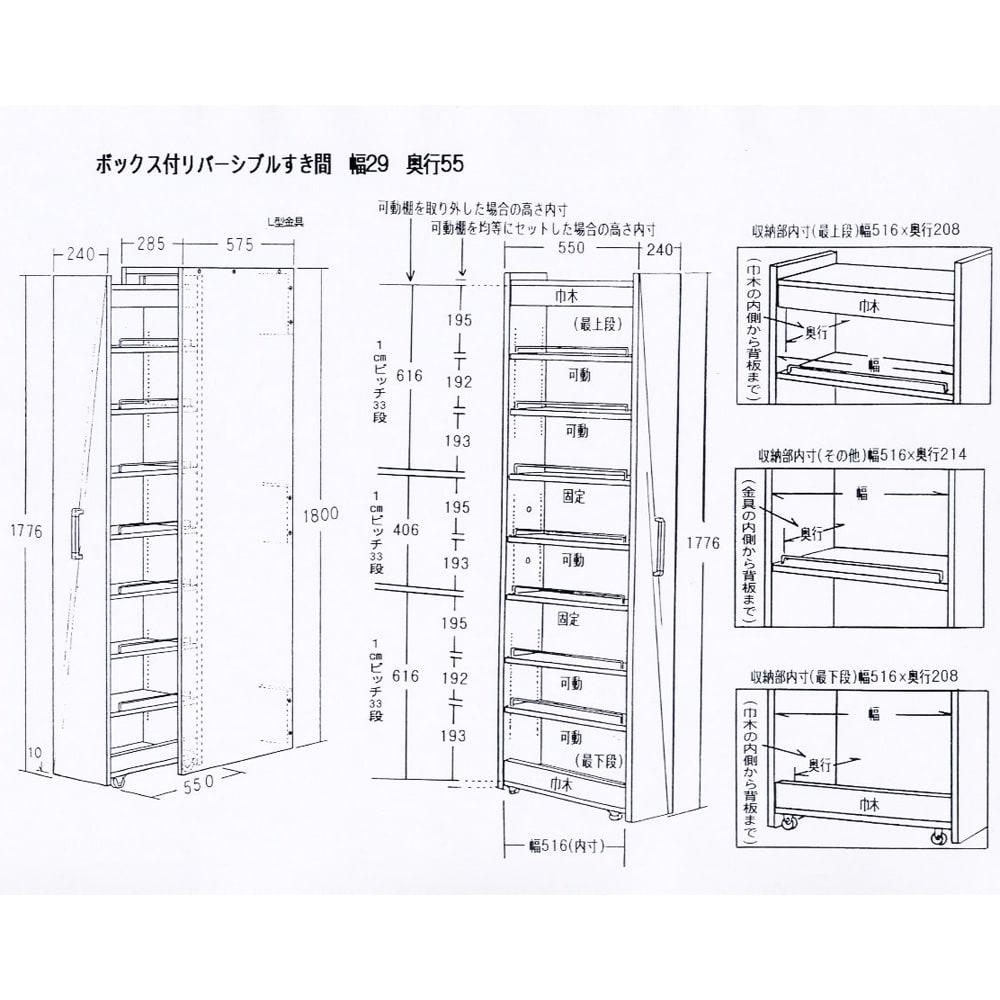 ボックス付きリバーシブル すき間収納庫 幅29奥行58cm 【詳細図 サイズ入り】