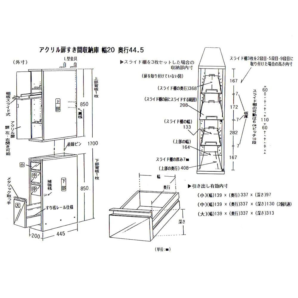 上品な清潔感のあるアクリル扉のキッチンすき間収納 幅20cm・奥行44.5cm 【詳細図 サイズ入り】