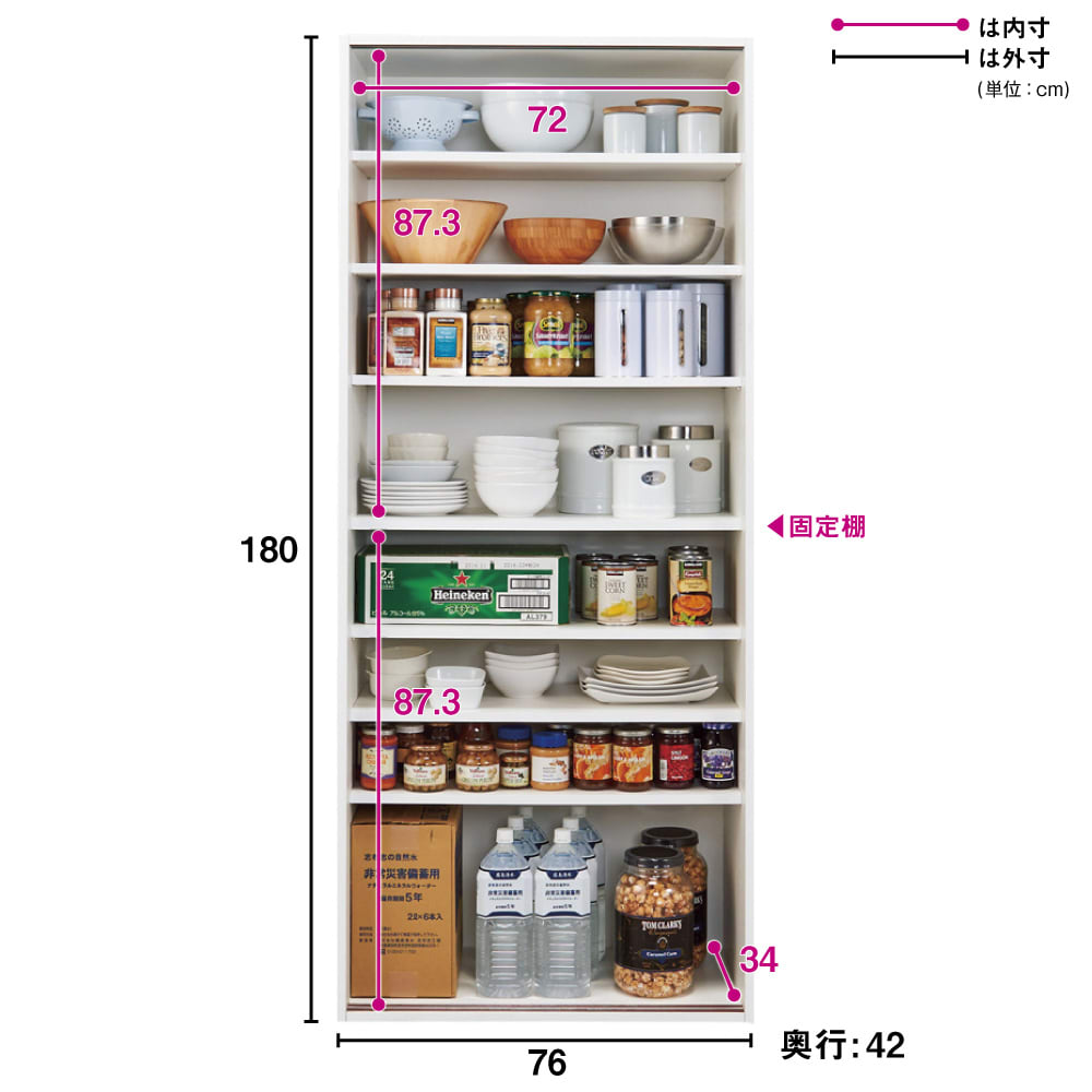 頑丈引き戸キッチンストッカー 幅76cm ※赤文字は内寸(単位:cm)