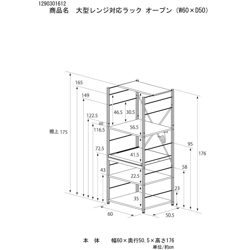 大型レンジ対応レンジボード ラック 幅60cm 内寸図 ※棚板の有効内寸幅は約56cmです。