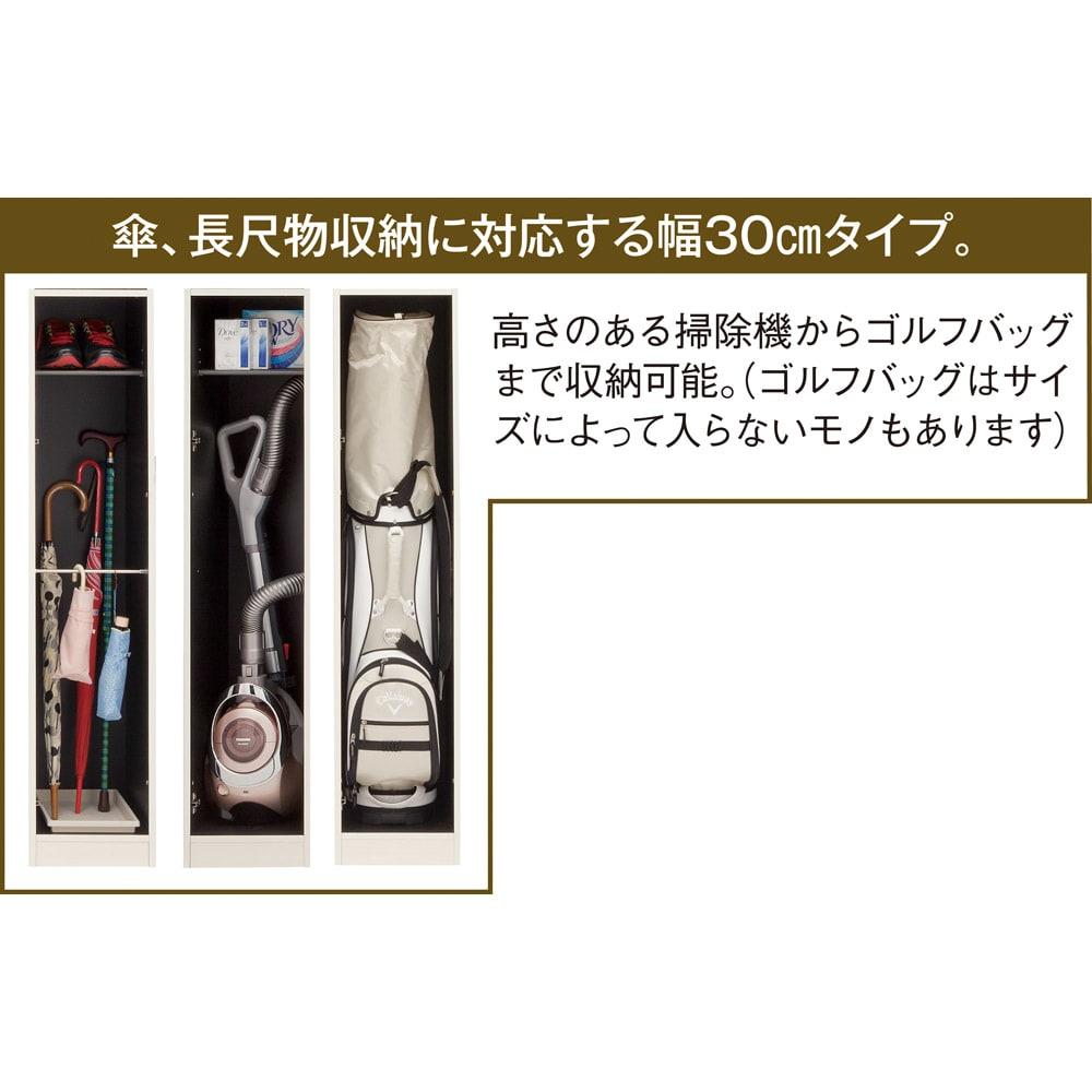 インテリアに合わせて8色&13タイプから選べるシューズボックス 傘 長尺収納(左開き) 幅30高さ180.5cm