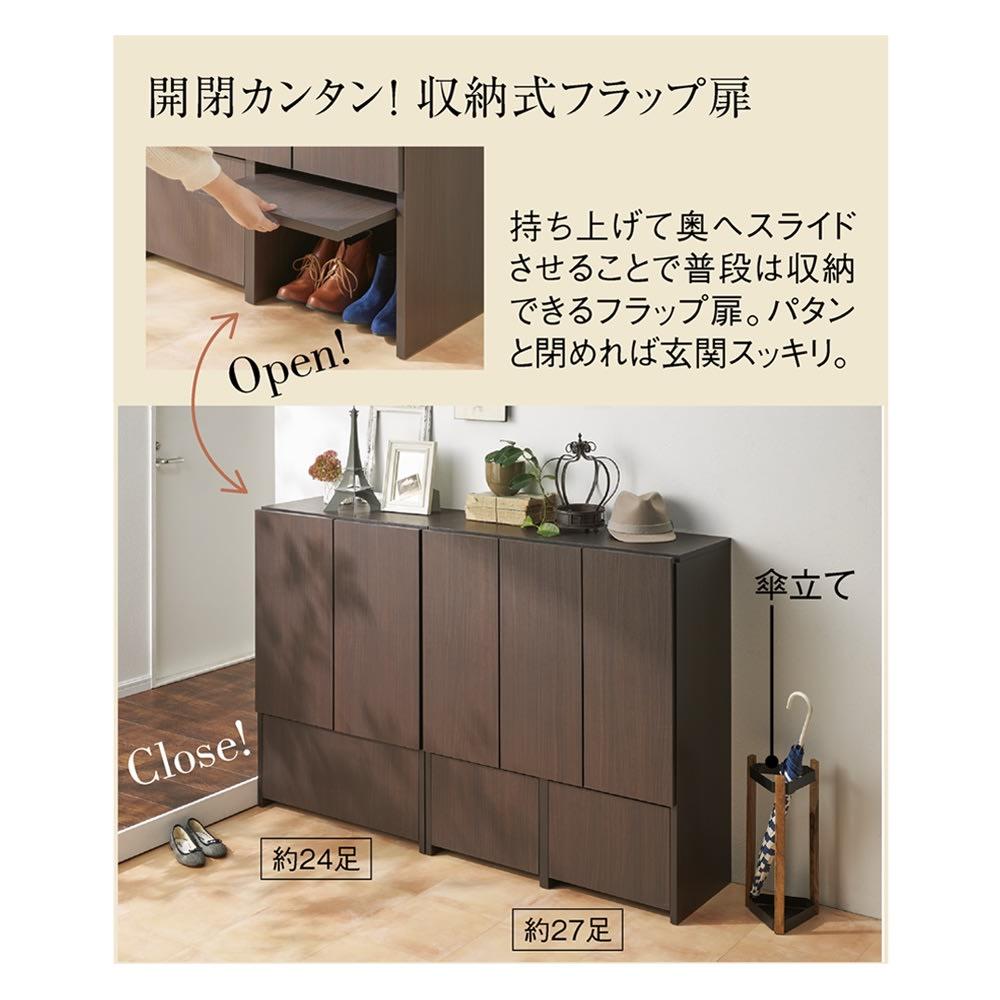 ちょい置きした靴を隠せるフラップ扉付きシューズボックス 飾り棚ハイ・幅73cm ※写真はロータイプです。