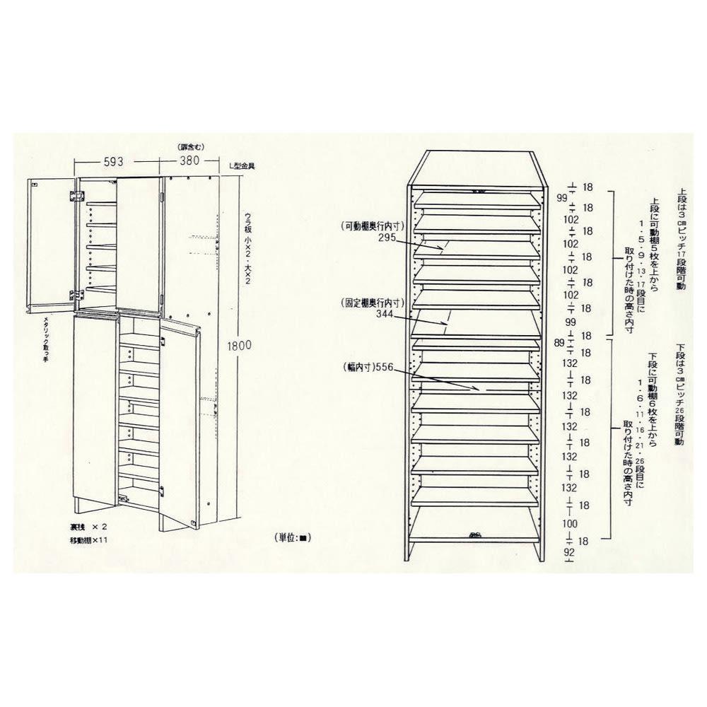 シンプルラインシューズボックス ハイタイプ(高さ180cm) 幅60cm 【サイズ詳細】