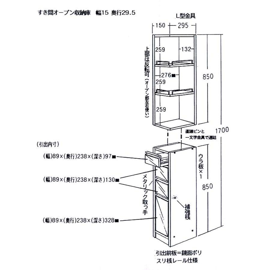 取り出しやすい2面オープン隙間収納庫 奥行29.5cm・幅15cm 詳細図 サイズ入り
