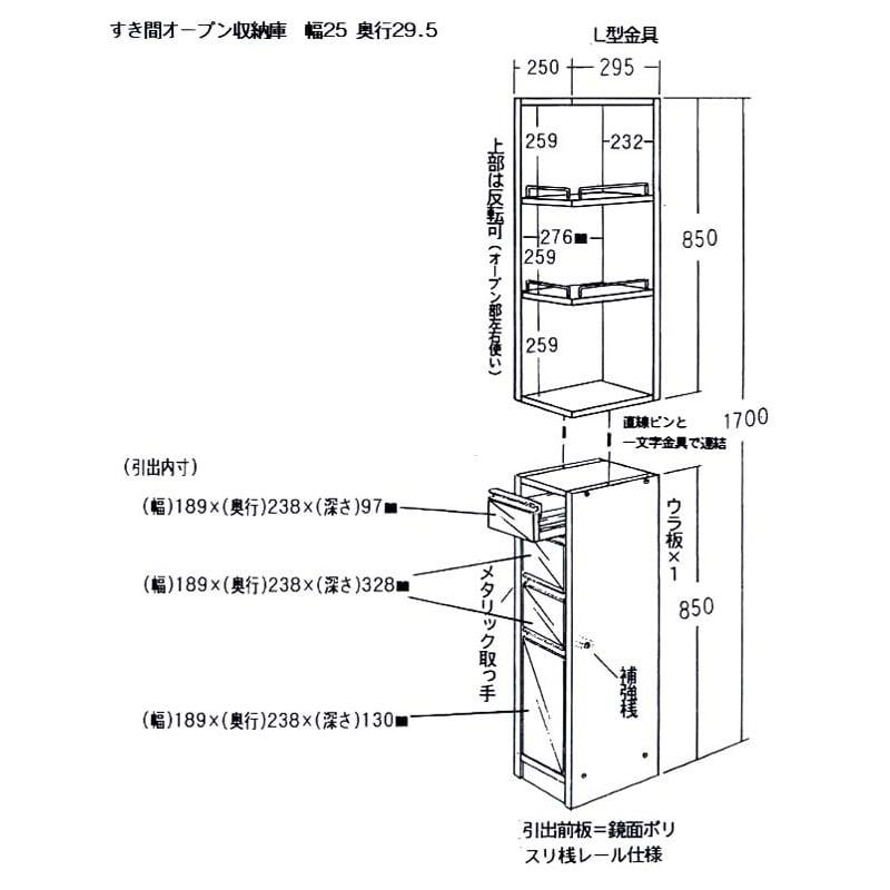 取り出しやすい2面オープン隙間収納庫 奥行29.5cm・幅25cm 詳細図 サイズ入り