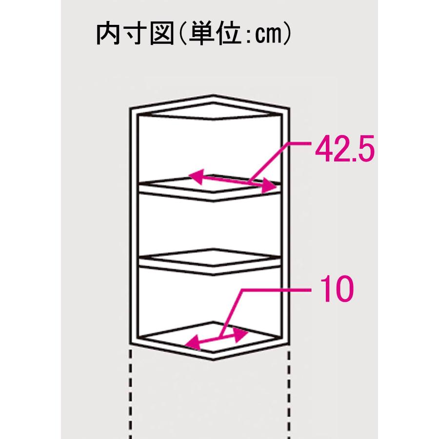 取り出しやすい2面オープンすき間収納庫 奥行44.5cm・幅12cm 棚は3cmピッチ5段階で調節可能。5段階の真ん中で棚を設定した場合、棚間は各々26cmになります。