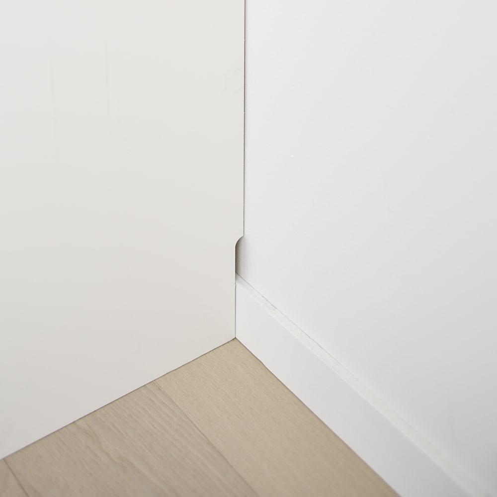 家事がしやすい サポート引き出しサニタリーチェスト ロータイプ 幅75.5cm 幅木よけカットを施してあるので、壁に隙間なくぴったり設置ができます。