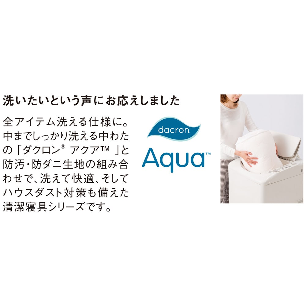 あったか洗える清潔寝具 お得な掛け布団+敷パッド+枕(ベッドセット) シングル3点セット